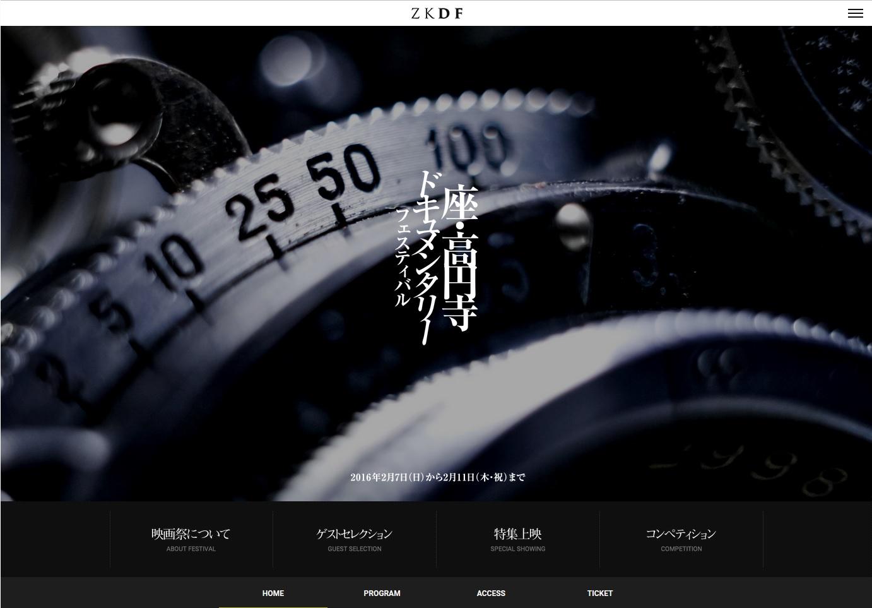 座・高円寺ドキュメンタリーフェスティバル