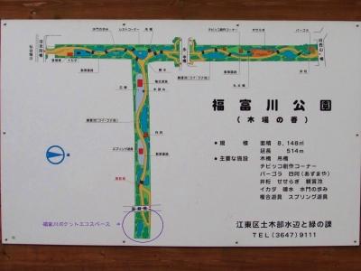 福富川公園MAP