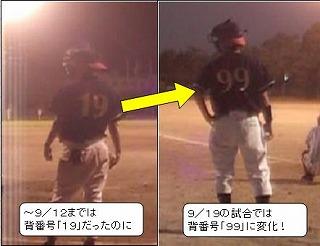 須田さんの背番号の謎