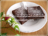 バレンタイン向けチョコレートブラウニーの作り方動画