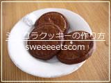 ショコラクッキー(チョコレートクッキー)の作り方動画
