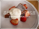 ガトーショコラの作り方動画