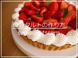 イチゴのタルトの作り方動画 [ YouTube : ユーチューブ ]