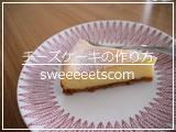 チーズケーキのレシピ・作り方動画[ Youtube : ユーチューブ ]