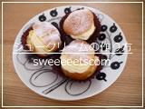 シュークリームのレシピ・作り方動画[ Youtube : ユーチューブ ]