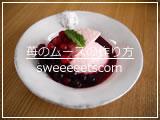 苺(イチゴ)のムースのレシピ・作り方動画[YouTube : ユーチューブ]