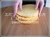 スポンジケーキの切り方(三枚スライス)動画 [ YouTube : ユーチューブ ]
