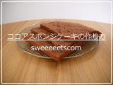 ココア風味のスポンジケーキの作り方動画 [ YouTube : ユーチューブ ]