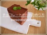 チョコレートケーキのレシピ・作り方動画 [ YouTube : ユーチューブ ]