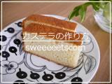 カステラのレシピ・作り方動画 [ YouTube : ユーチューブ ]