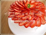 苺(イチゴ)のショートケーキのレシピ・作り方動画(デコレーション部分) [ YouTube : ユーチューブ ]