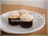 卵白カップケーキのレシピ・作り方動画 [ YouTube : ユーチューブ ]