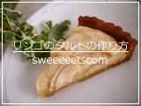 リンゴのタルトのレシピ・作り方動画 [ YouTube : ユーチューブ ]