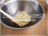 アーモンドクリーム(クレームダマンド)のレシピ