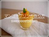 マンゴープリンのレシピ・作り方動画 [ YouTube : ユーチューブ ]