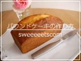 パウンドケーキのレシピ・作り方動画 [ YouTube : ユーチューブ ]