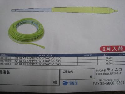 九頭竜スペ.JPG