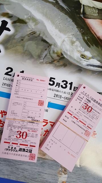2018九頭竜遊魚証.jpg