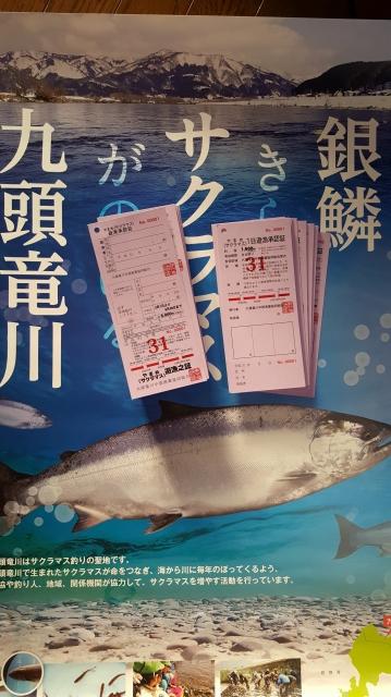 2019九頭竜遊魚証.jpg
