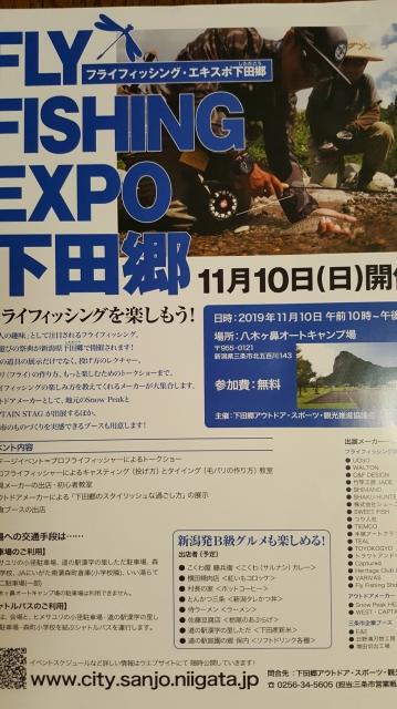 2019新潟イベント2.jpg