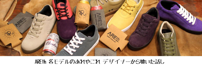 AREth_blog.jpg