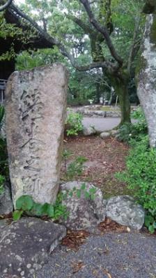 道明寺鐘跡2.jpg