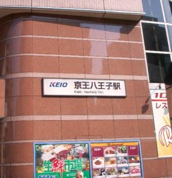 京王八王子駅前
