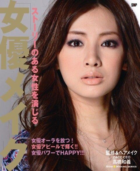 北川景子 女優メイク表紙