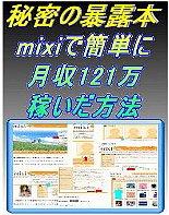 mixiで簡単に月収121万稼いだ方法