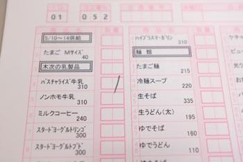 20140113_ブログ.JPG