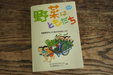201403_野菜はともだち.jpg