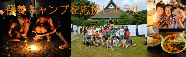 hoyou_camp2.jpg