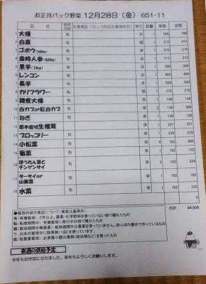 正月用パック野菜2018年末お品書き2