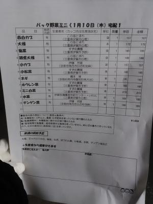 パック野菜ミニお品書き100110