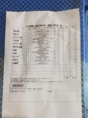 パック野菜ミニお品書き190214