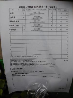 パック野菜ミニ品書き190228