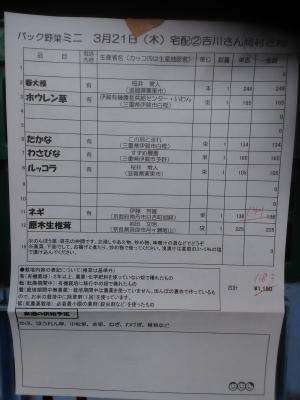 パック野菜ミニお品書き190321