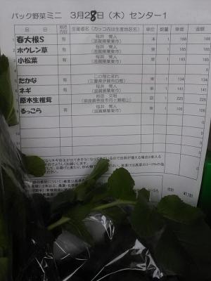 パック野菜ミニお品書き190328