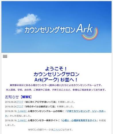 カウンセリングサロンArk(アーク)杉並