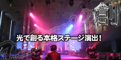ステージ コンサート ファッションショー ムービングライト
