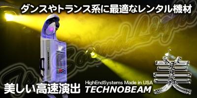 レンタル ムービングライト Technobeam ダンス トランス ディスコ