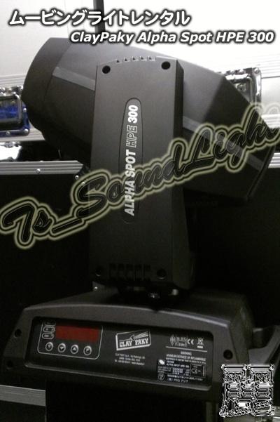 Clay paky Alpha Spot HPE 300 ムービングライト レンタル 舞台照明