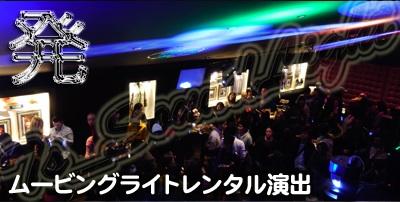 ムービングライト 舞台 演出 LED レンタル プロジェクター レンタル ダンス スポット ライト
