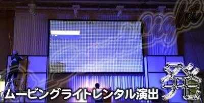 ムービングライト 舞台 演出 LED レンタル プロジェクター レンタル ダンス スポット ライト 発表会