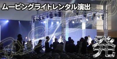 ムービングライト 文化祭 学園祭 舞台 演出 LED レンタル プロジェクター レンタル ダンス スポット ライト イベント トヨタ