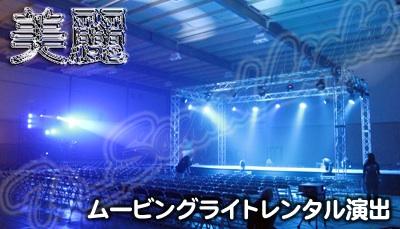 ムービングライト LED Movinglight 文化祭 学園祭 舞台 ステージ 演出 照明 レンタル 格安