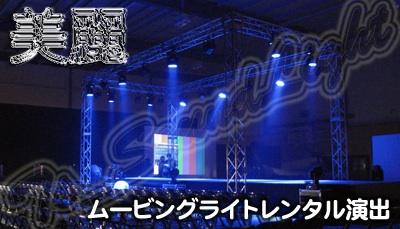 ムービングライト LED Movinglight 舞台 文化祭 学園祭 ステージ 演出 照明 レンタル 格安