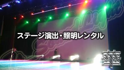 ムービングライト LED レンタル 演出照明 ステージ ライブ ダンス