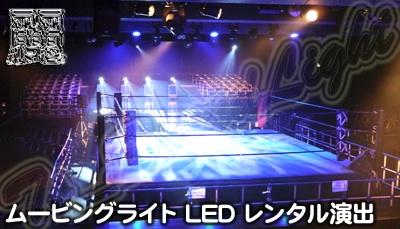 ムービングライト 演出照明 ステージ ダンス 舞台 レンタル LED レーザー スモーク ミラースキャン ストロボ エフェクト