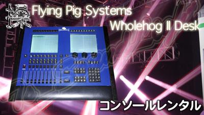 WholeHog2 HES DMX512 ��ӥ饤�ȥ��